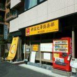 新宿北澤倶楽部西参道店