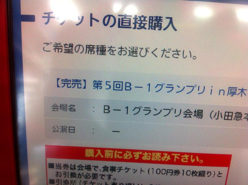 B1グランプリのチケットが完売してた