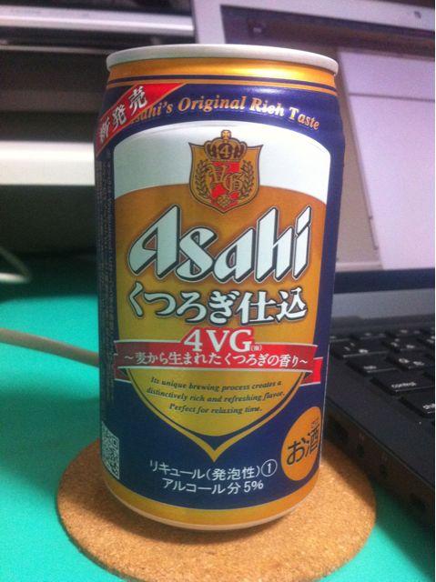 Asahi くつろぎ仕込 4VGを飲みました